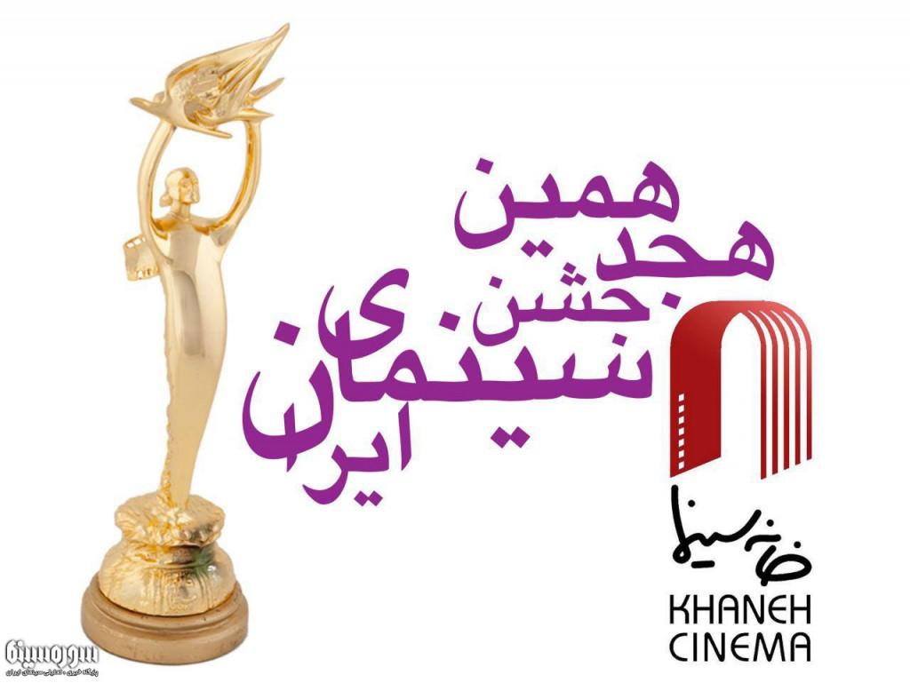 jashn-khane-cinema-