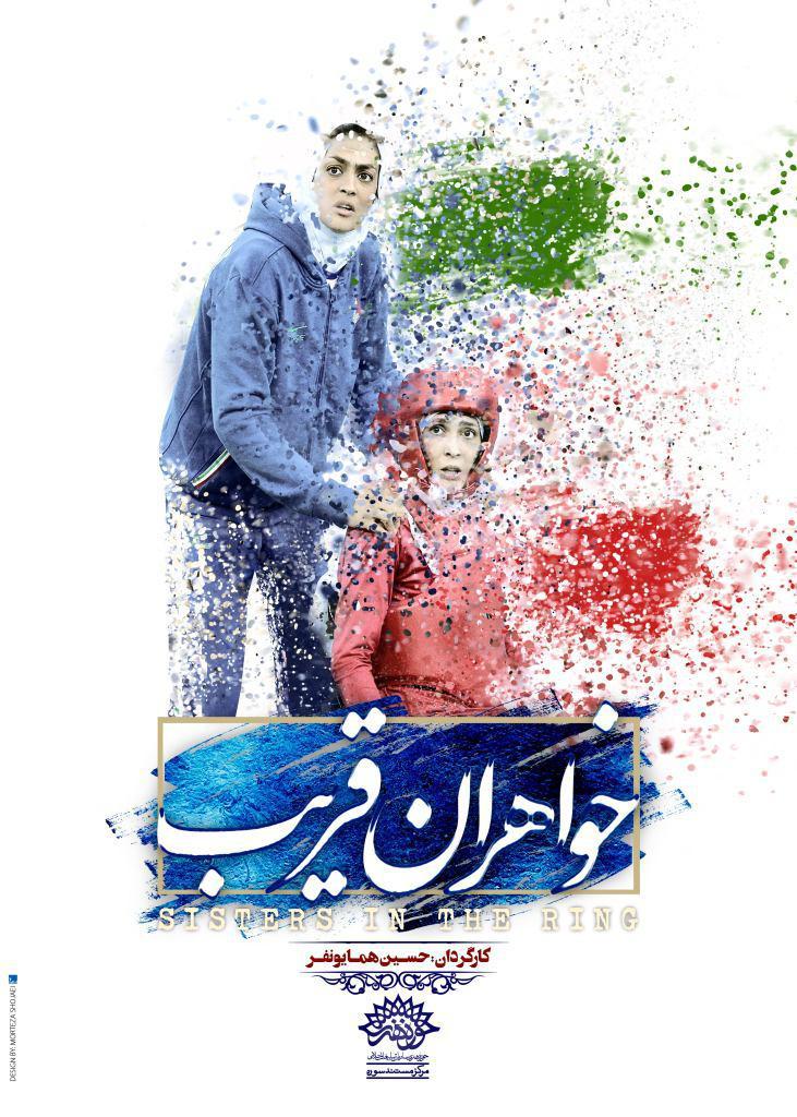khaharan gharib poster