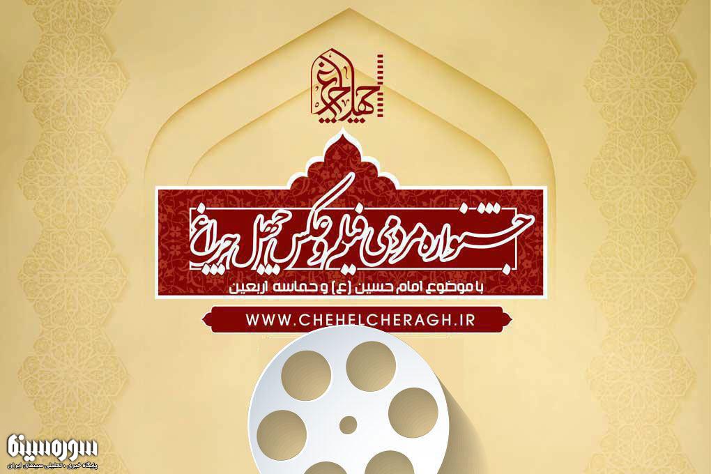 40cheragh-film