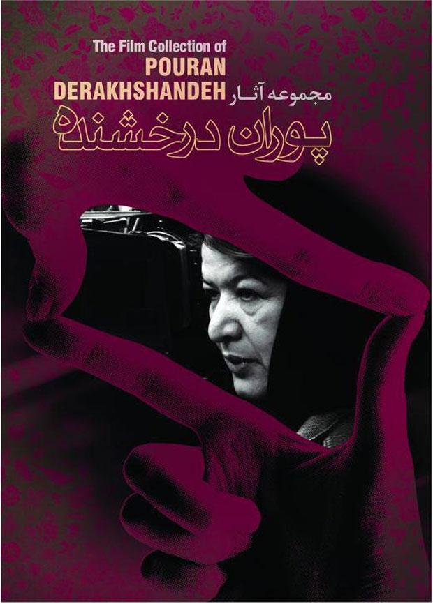 Asar-Derakhshaneh