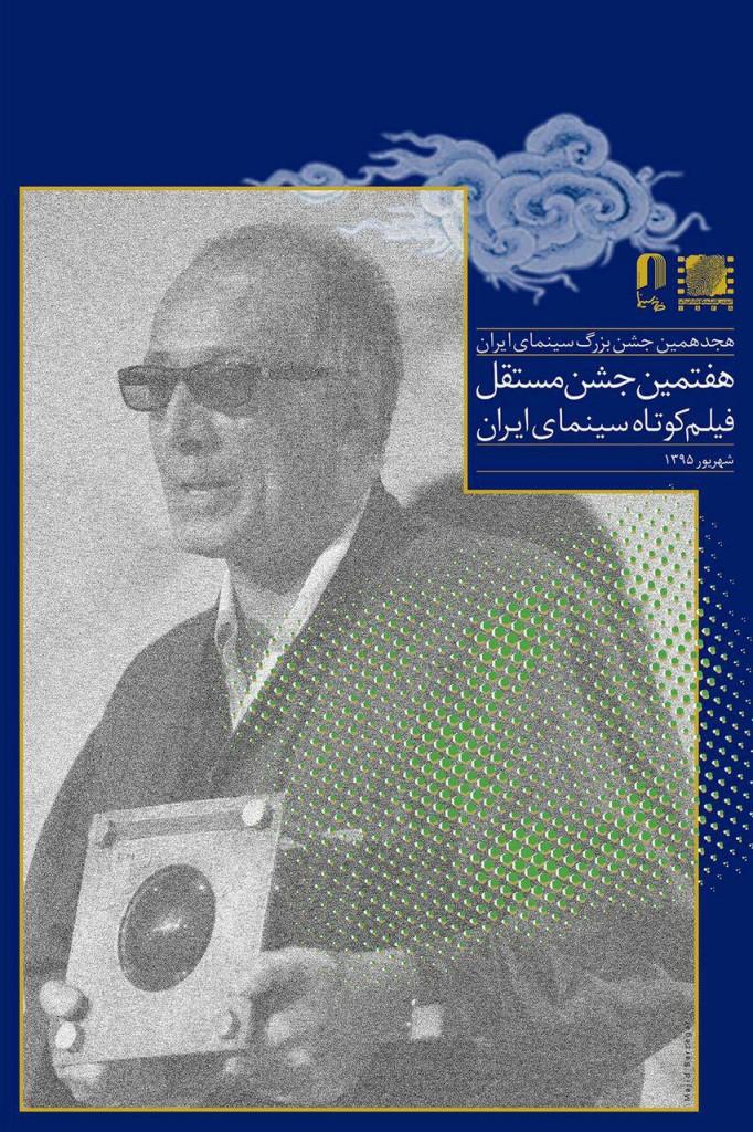 Jashn Kootah
