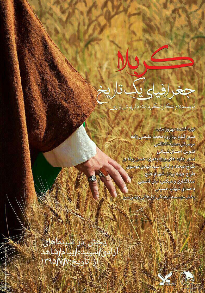 Karbala-Joghrafia-ekran