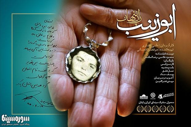 aboozeynab-soleymani