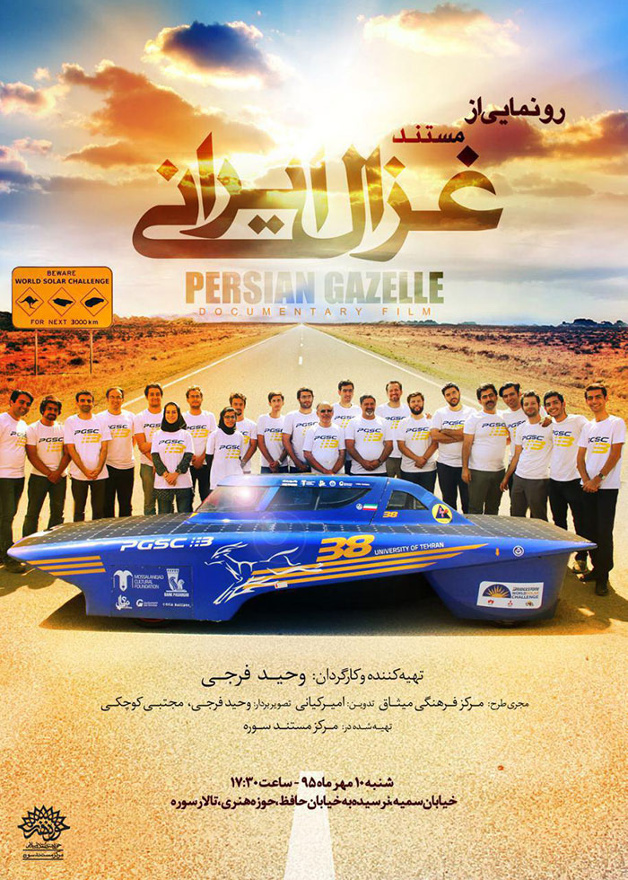 ghazal-irani poster