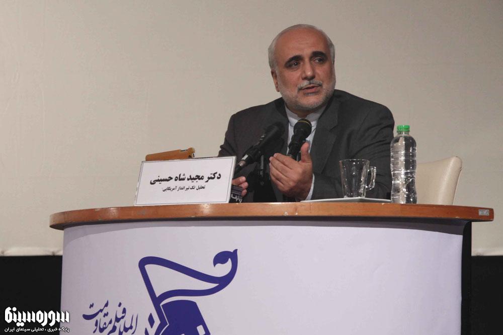 moghavemat-shahhoseini