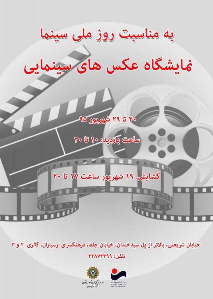 namayeshgah-akshaye-cinemayee