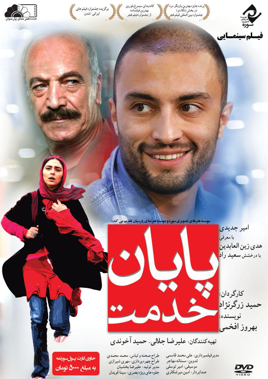 payan khedmat cover