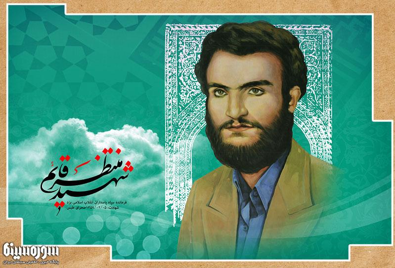 shahid-montazer-ghaem