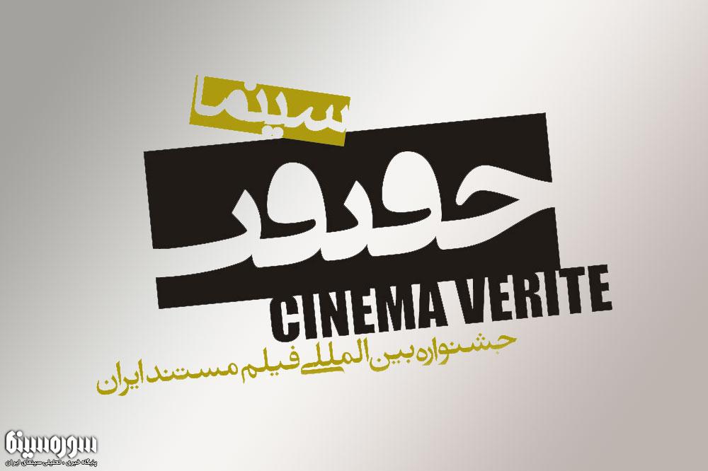 Cinema-Haghighat-3