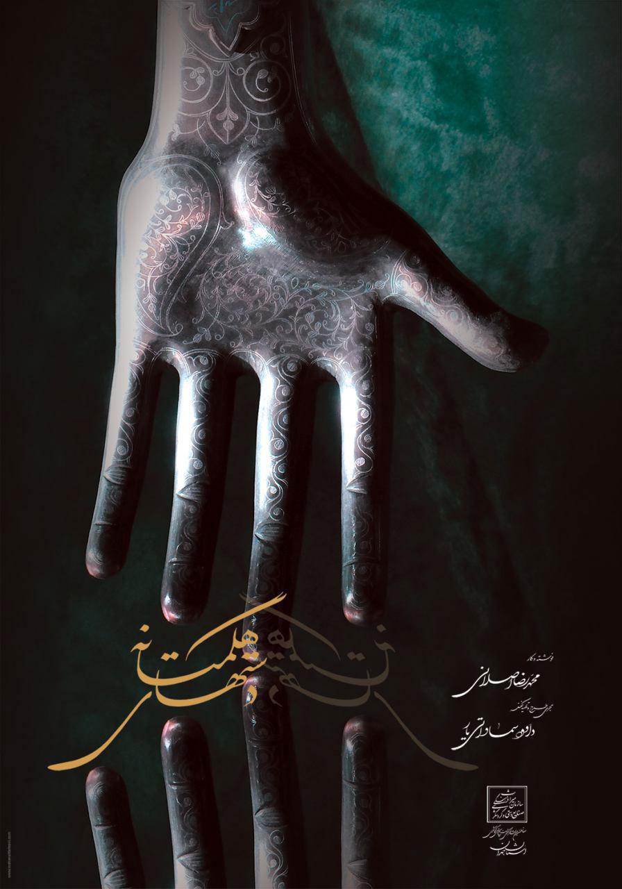 Dasthaye-Hegmatane-poster