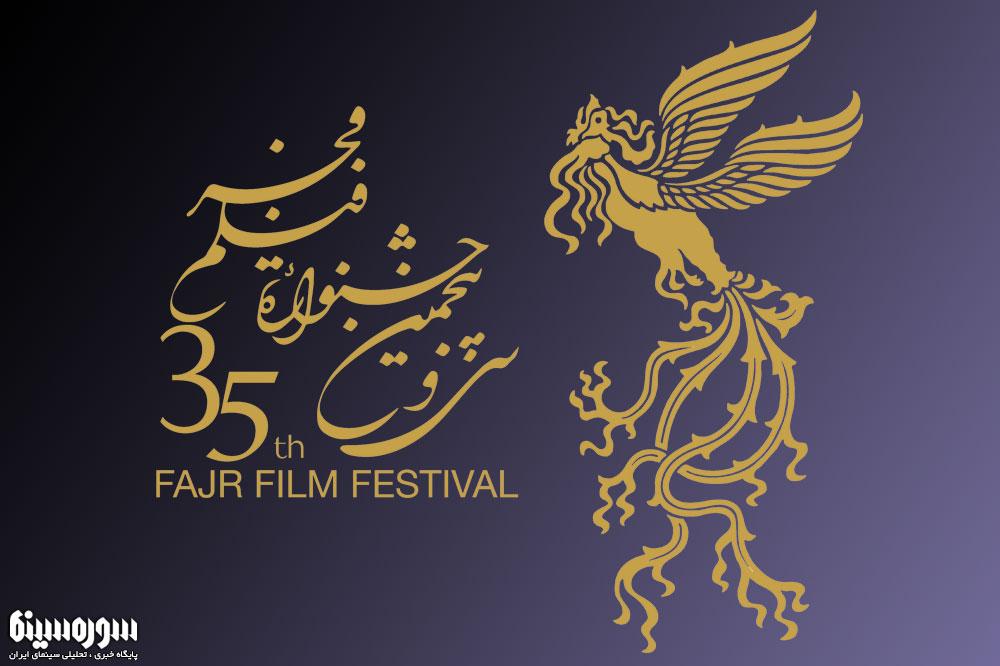 Fajr35