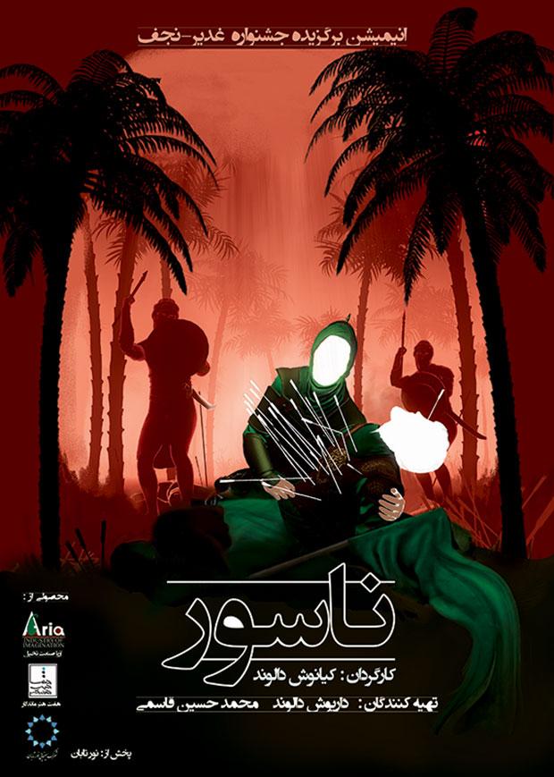 Nasoor-Poster