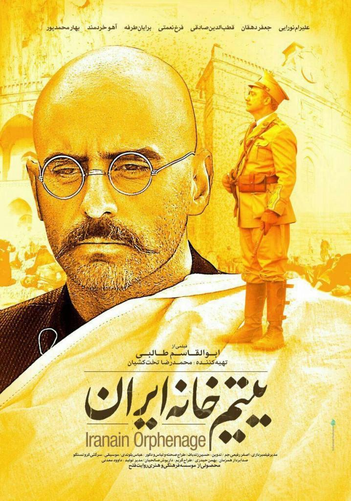 YatimKhaneh Iran