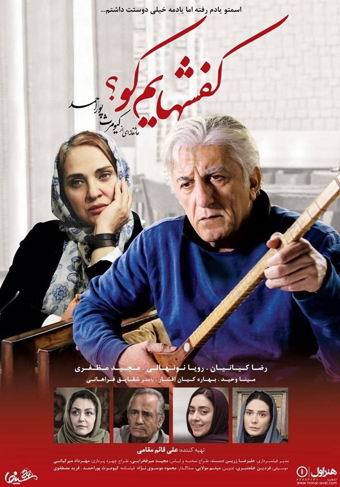 kafshhayam-koo-cover