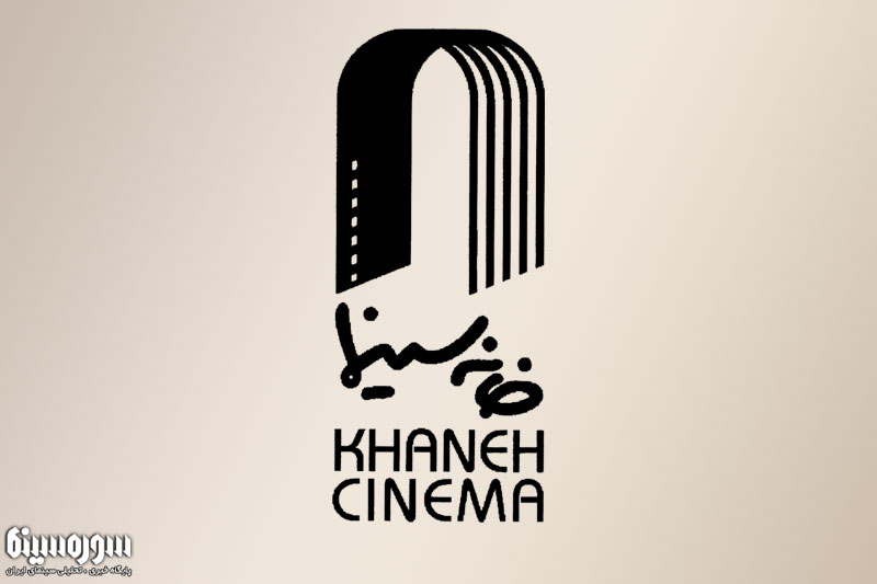 khaneh-cinema