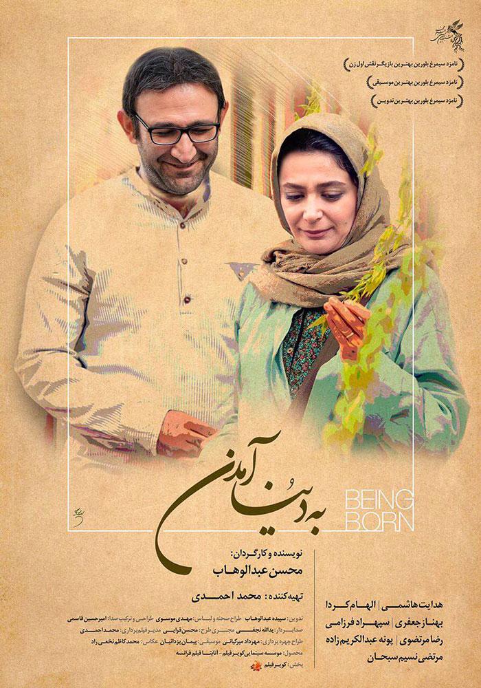 poster-donya-amadan