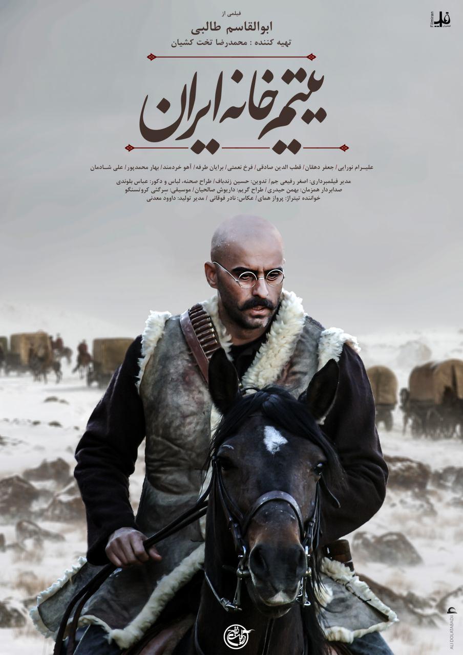 poster yatimkhane iran 2