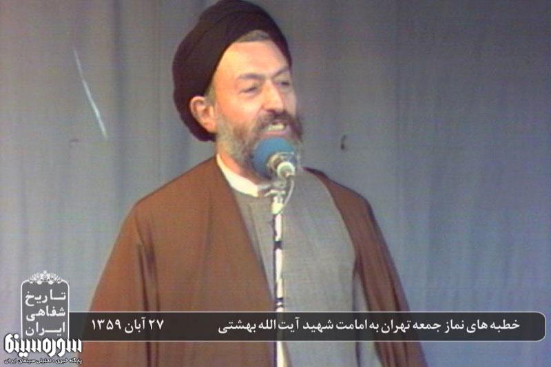 shahid-beheshti