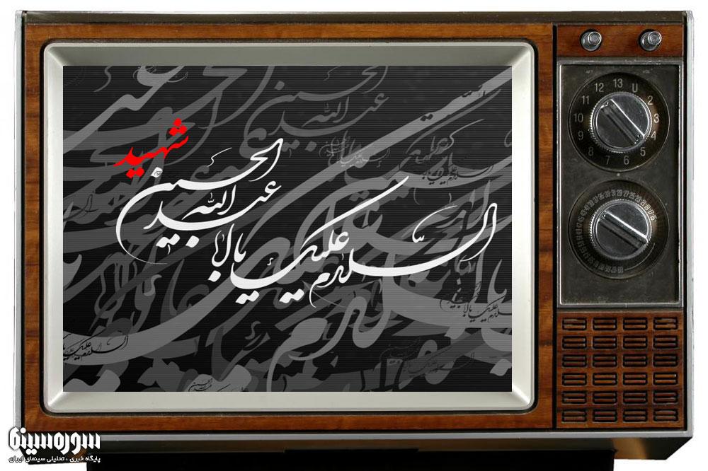 tv-moharram