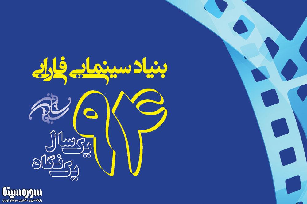 amalkard-farabi-94