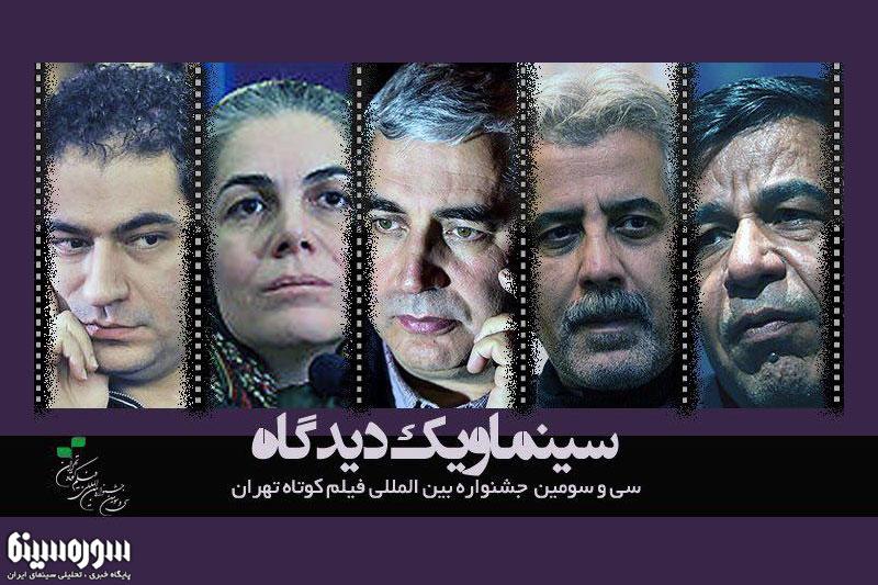 cinema-yek-didgah