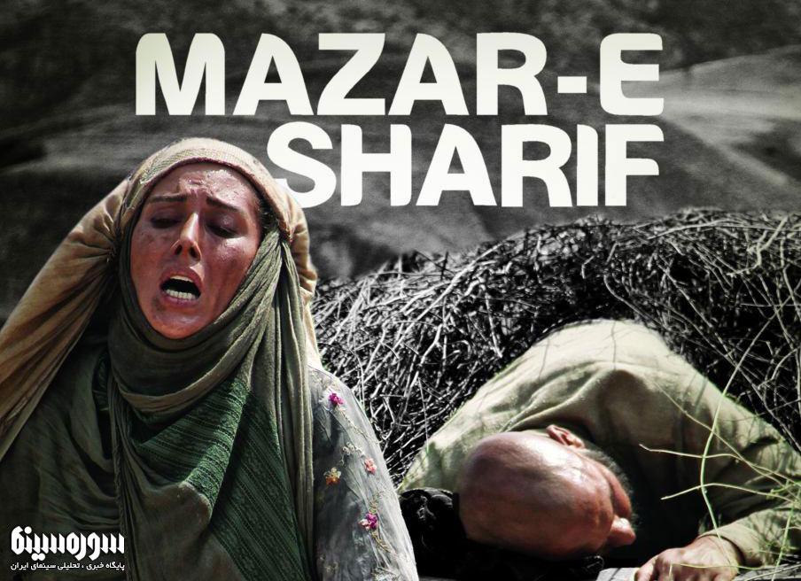 mazar-sharif