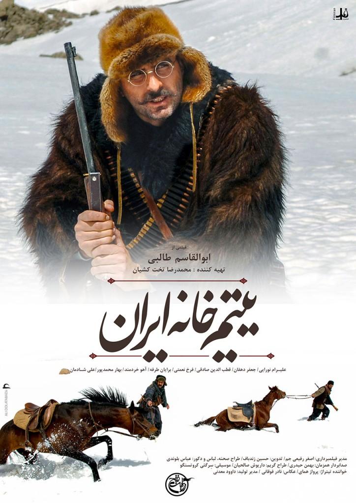 poster-yatimkhane-3