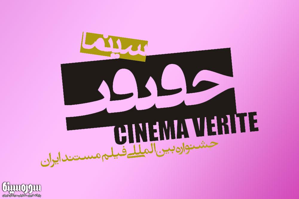 Cinema-Haghighat-4