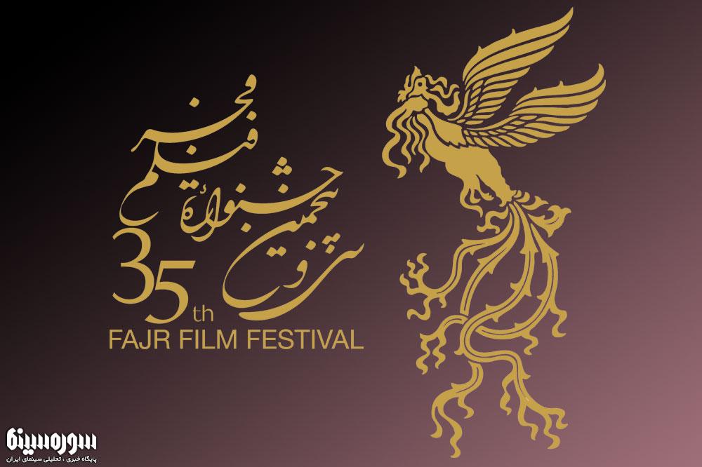 Fajr35_2
