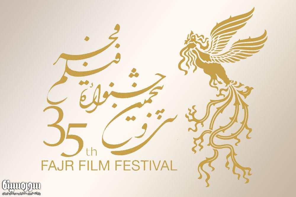 Fajr35_6
