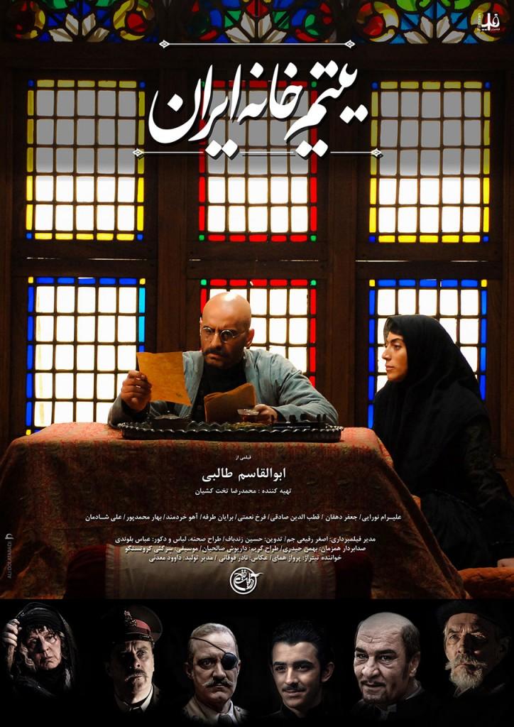 YarimKhanehIran-Poster5