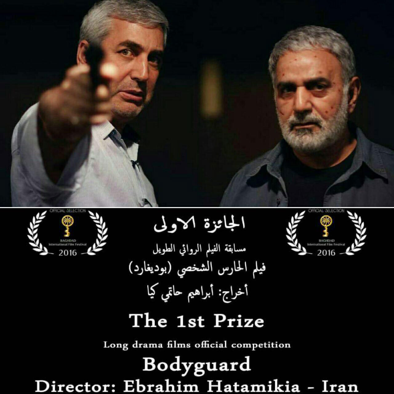 bodyGuard-Prize