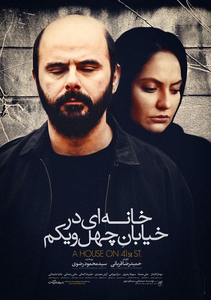 poster-khaneh-khiaban-41