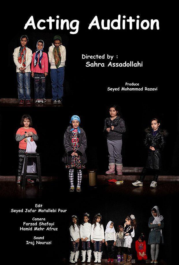 مستند «تست دوربین» به جشنواره یونان میرود