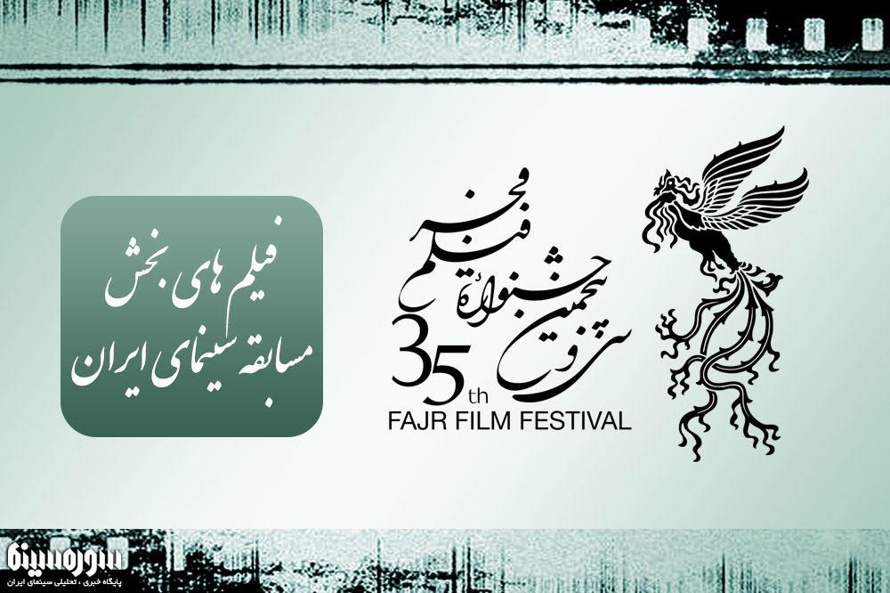 Fajr35-Mosabeghe