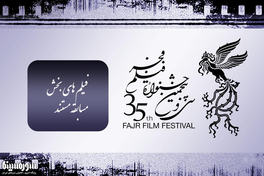 Fajr35-mostanad