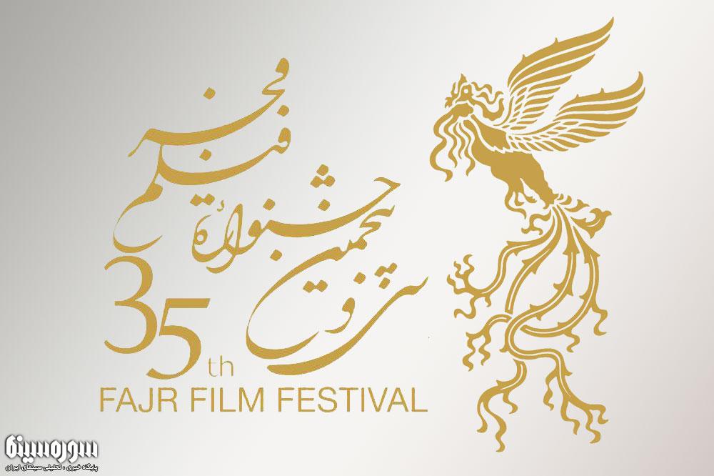 Fajr35_4