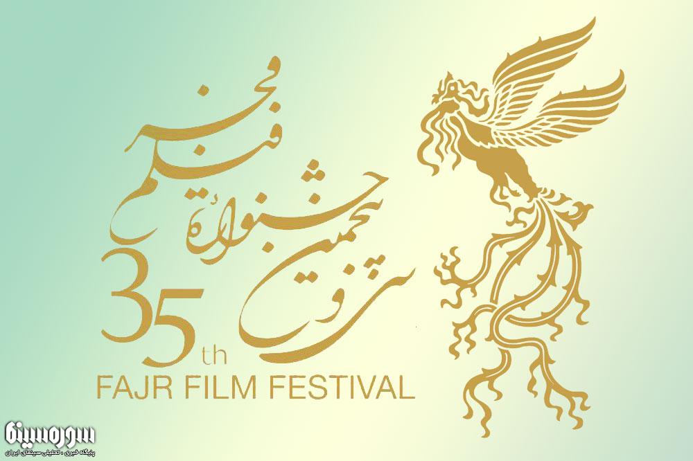 Fajr35_5