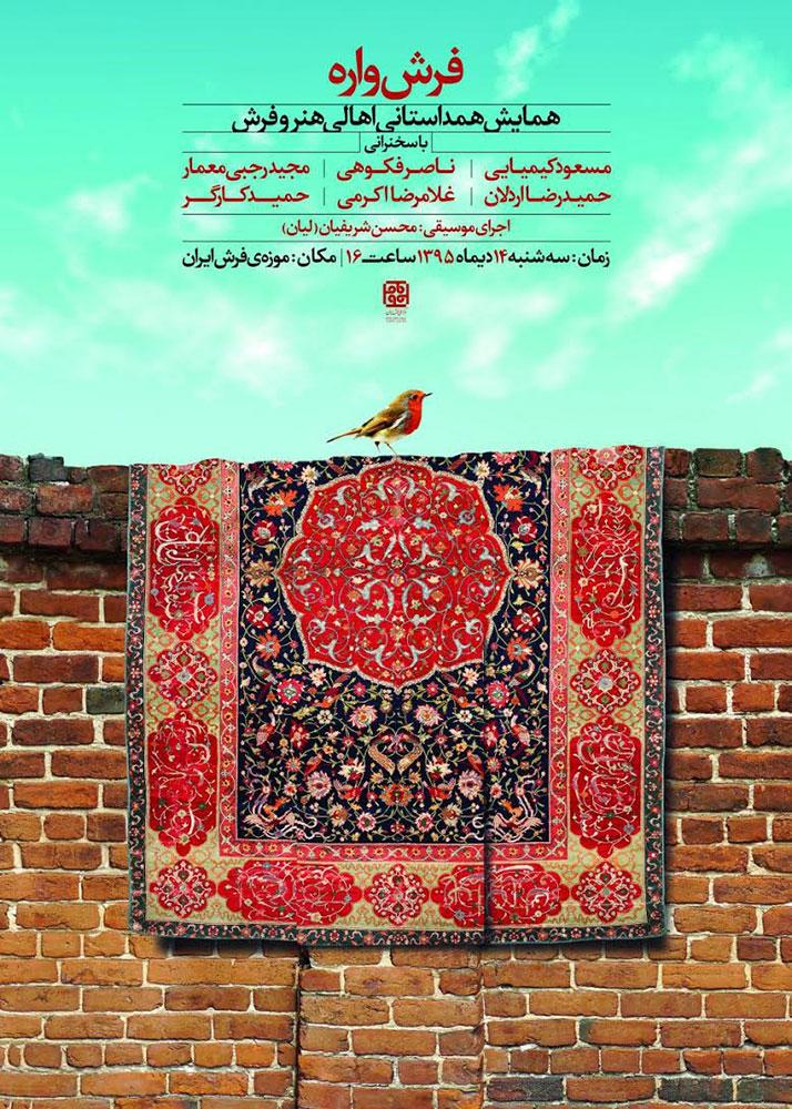 Farsh-Vareh