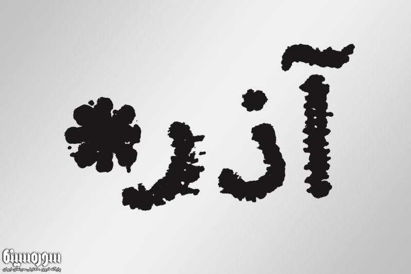 azar-logo
