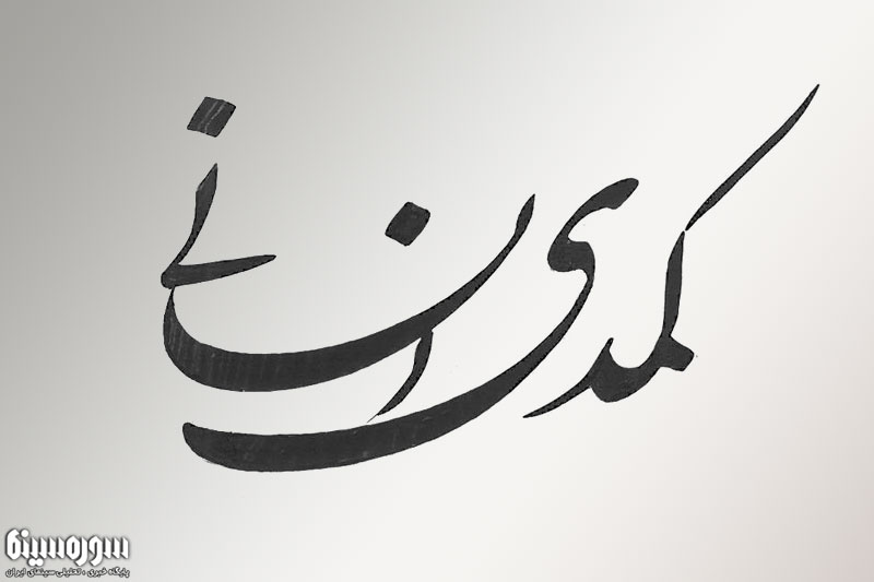 comedy-ensani-logo