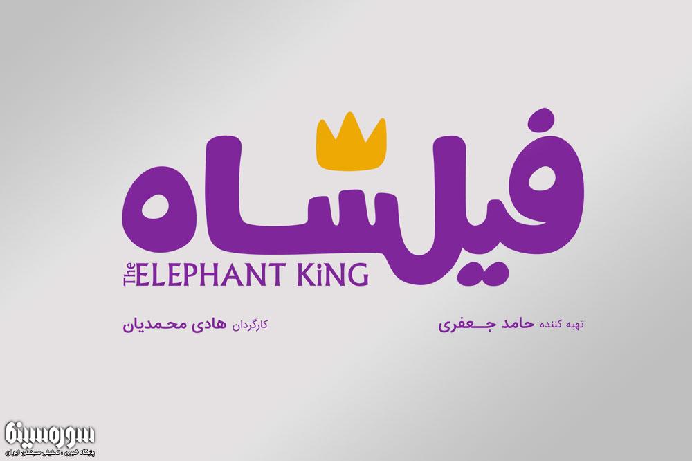 filshah-logo