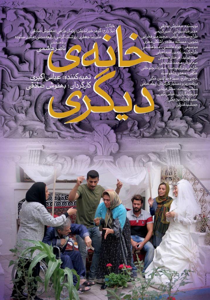 poster Khane Digari