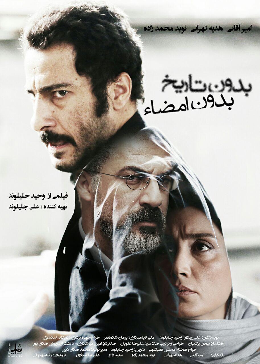 poster bedoone tarikh bedoone emza