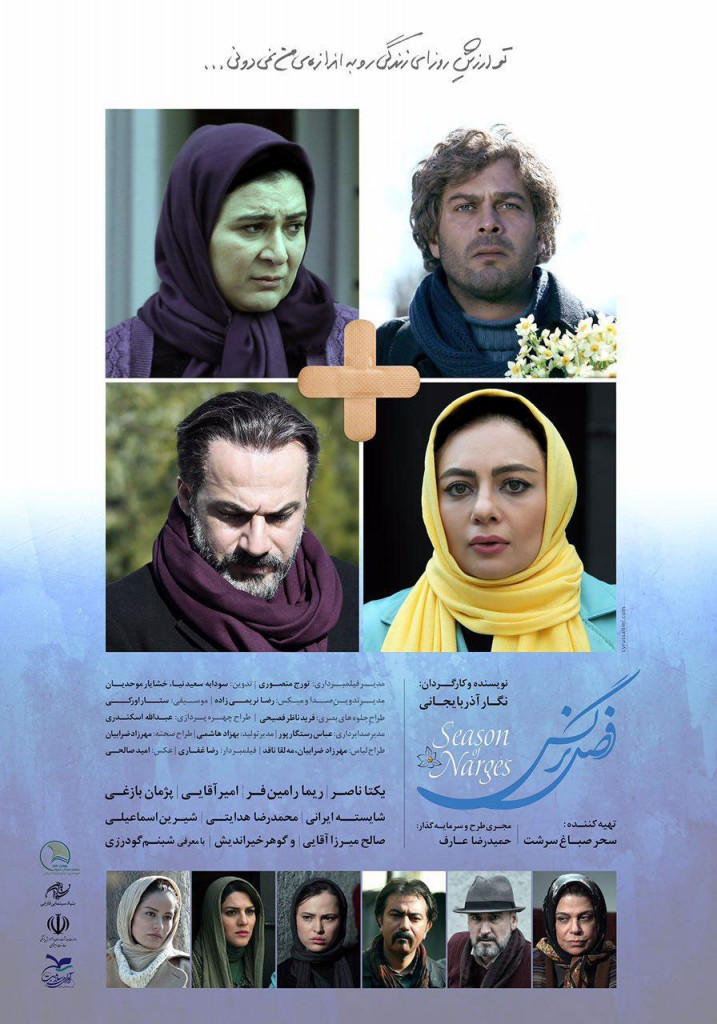 poster-fasle-narges