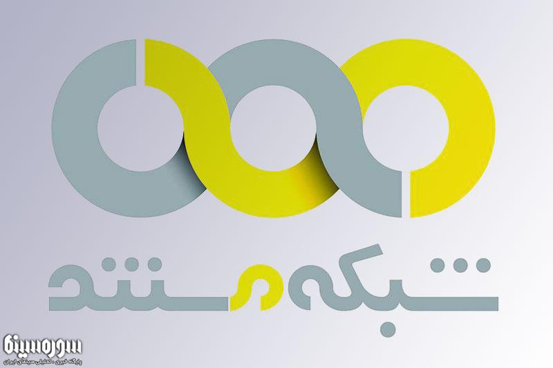 shabake-mostanad