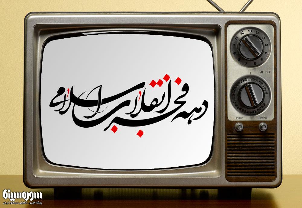 tv-fajr