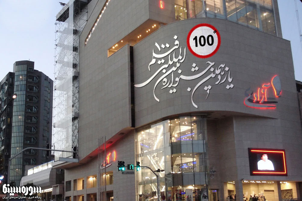 100Fest-Azadi