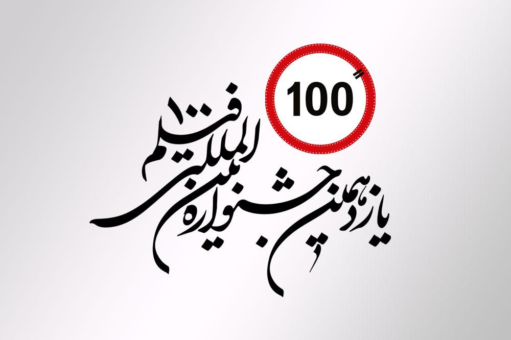 100Fest INTL Films