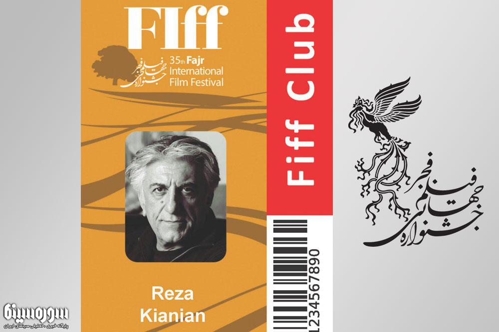 Fajr-IFF35-Club